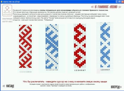 схемы для плетения пояса бисером